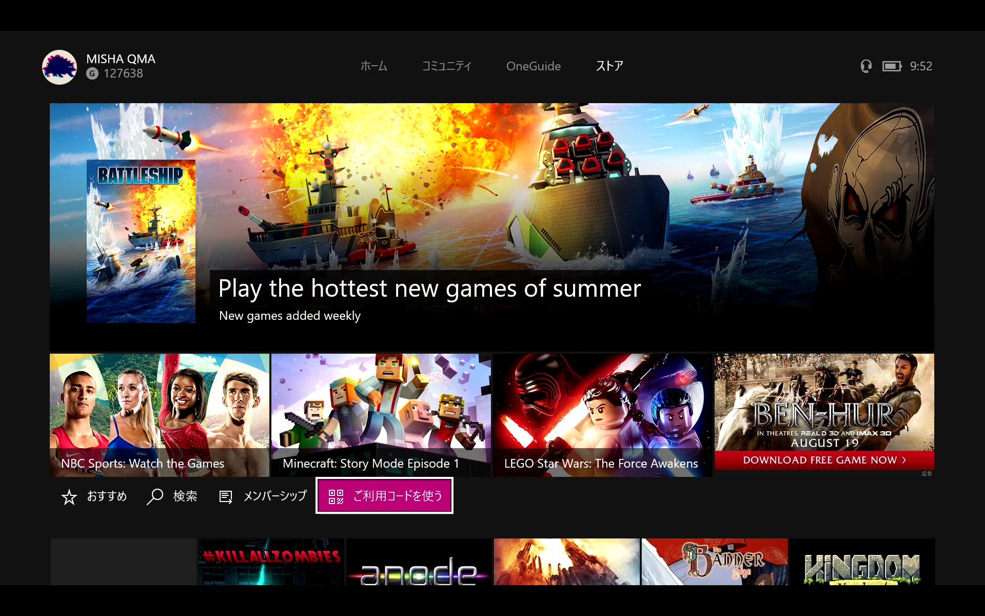 Xbox 2016_08_11 9_52_04