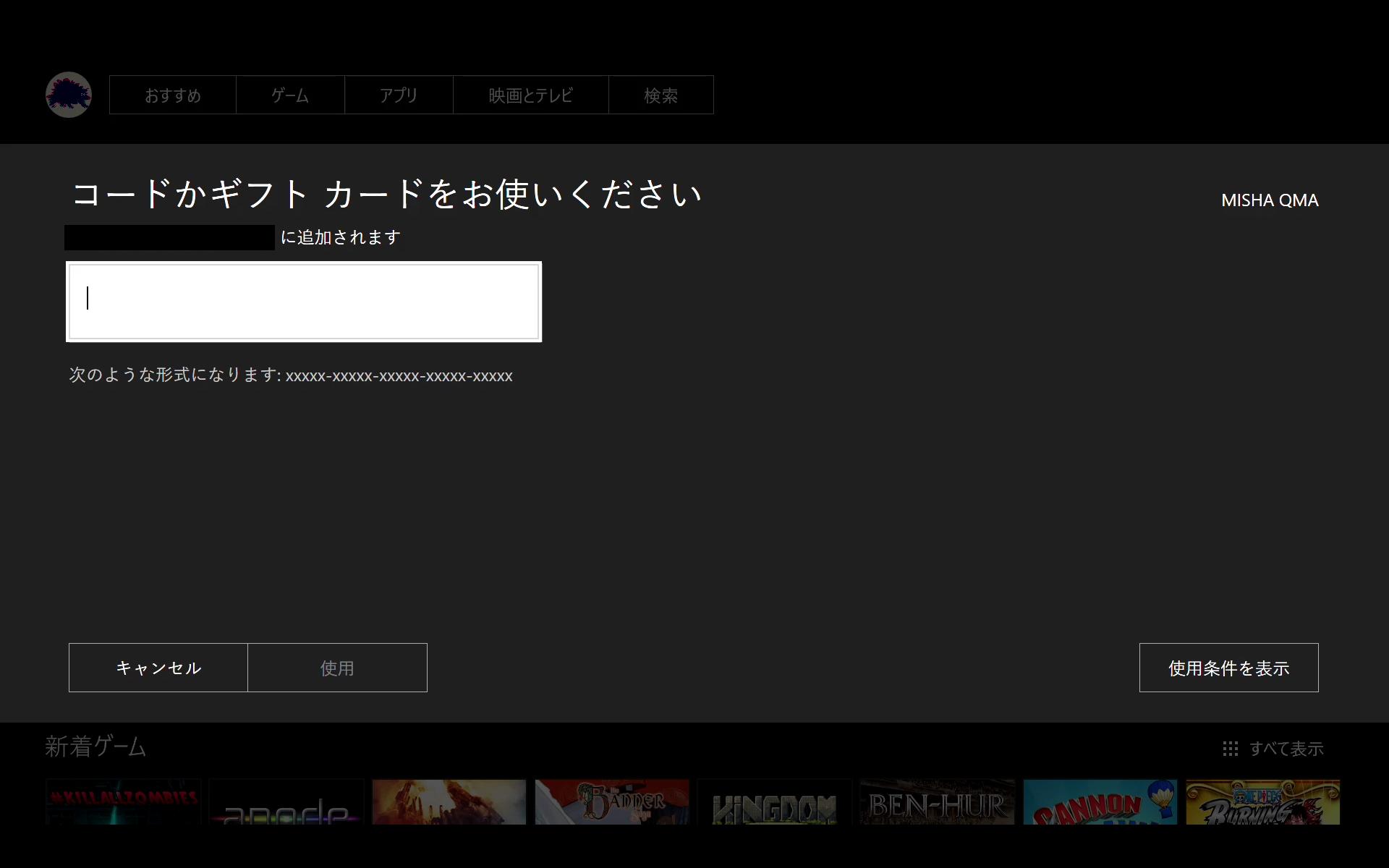 Xbox 2016_08_11 9_55_46