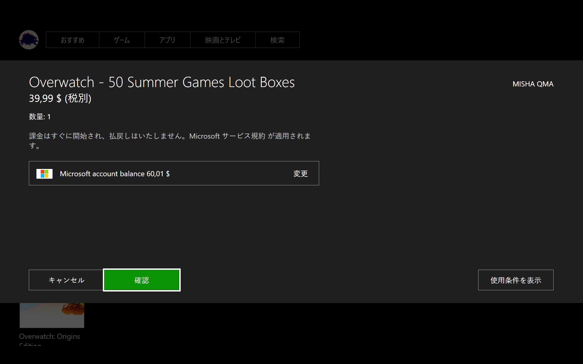 Xbox 2016_08_09 22_14_38