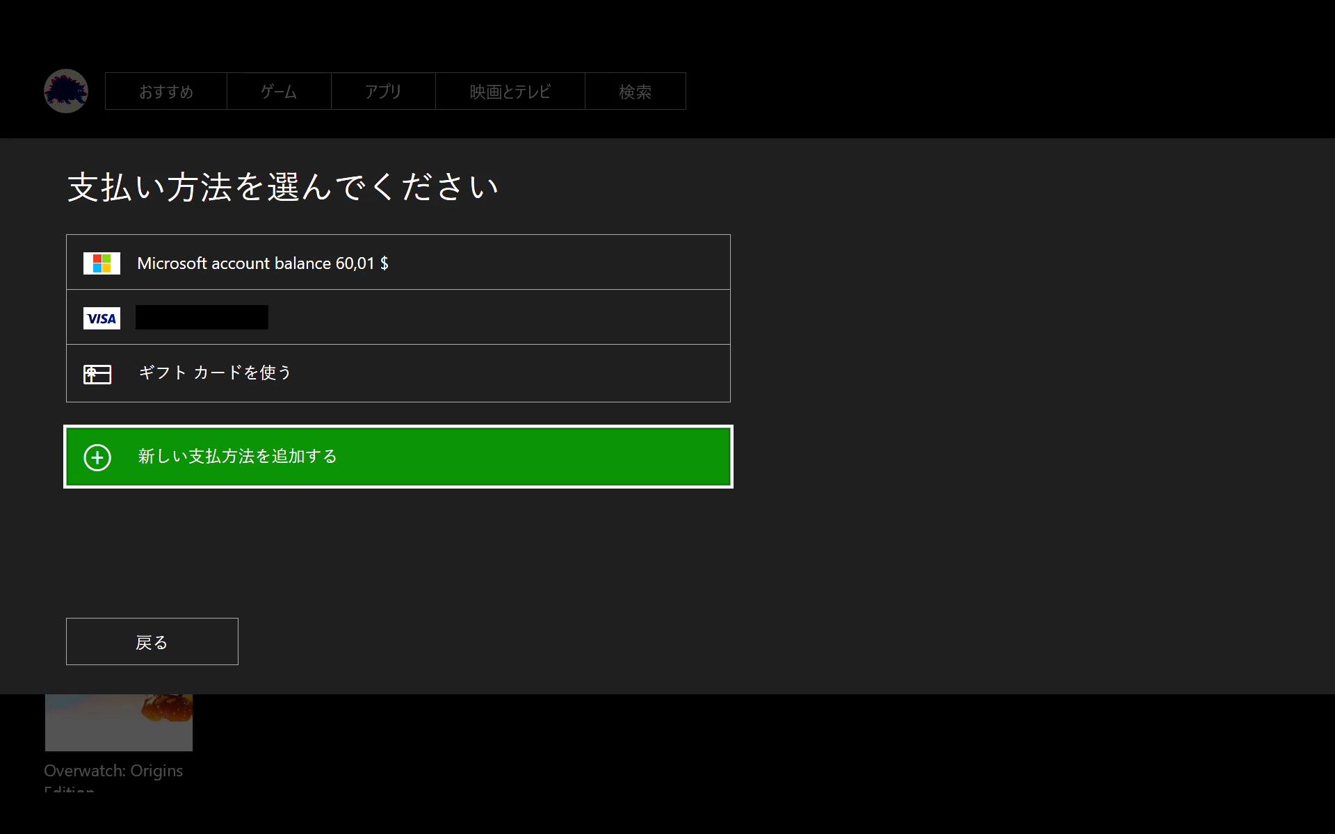 Xbox 2016_08_09 22_14_59