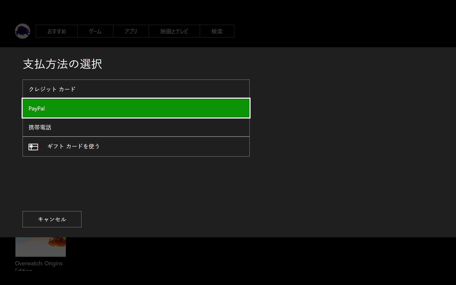 Xbox 2016_08_09 22_15_11