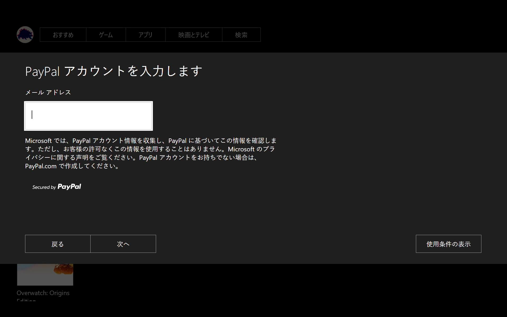 Xbox 2016_08_09 22_15_27