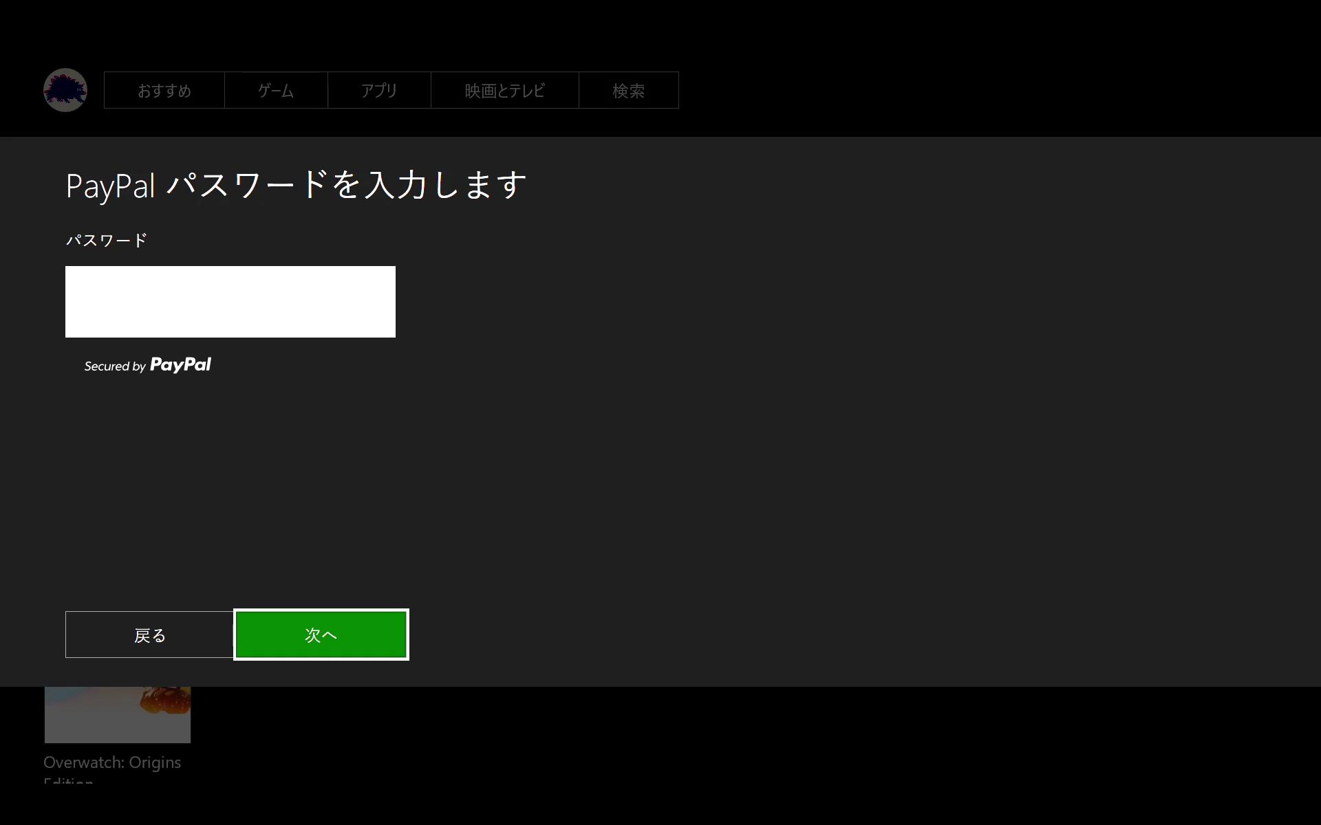 Xbox 2016_08_09 22_18_20