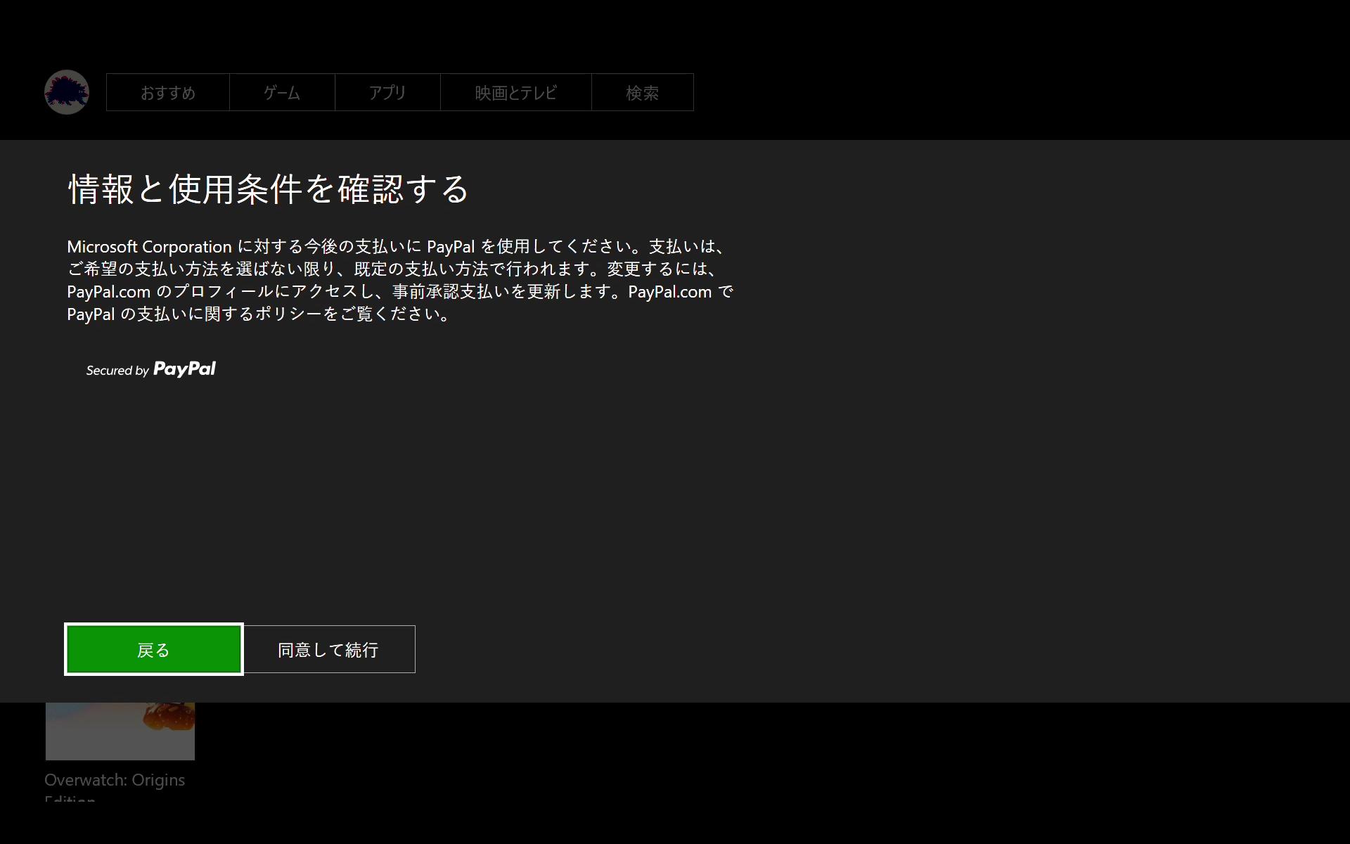 Xbox 2016_08_09 22_18_30