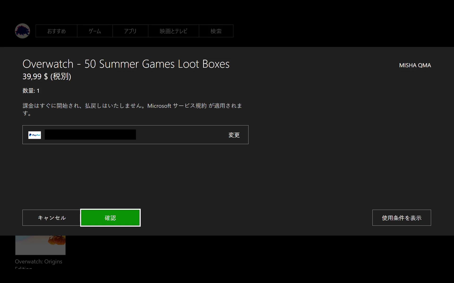 Xbox 2016_08_09 22_19_14