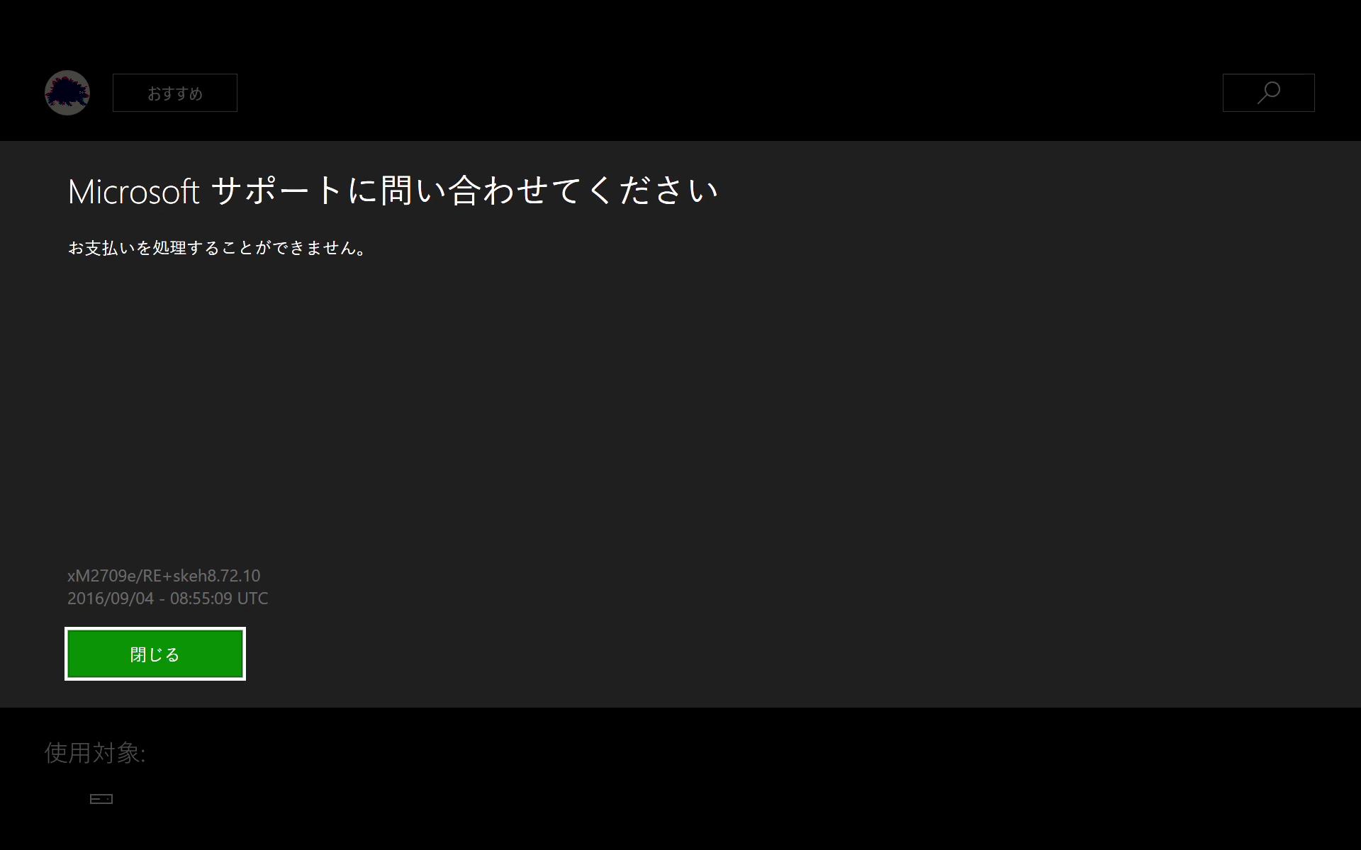 Xbox 2016_09_04 17_56_00